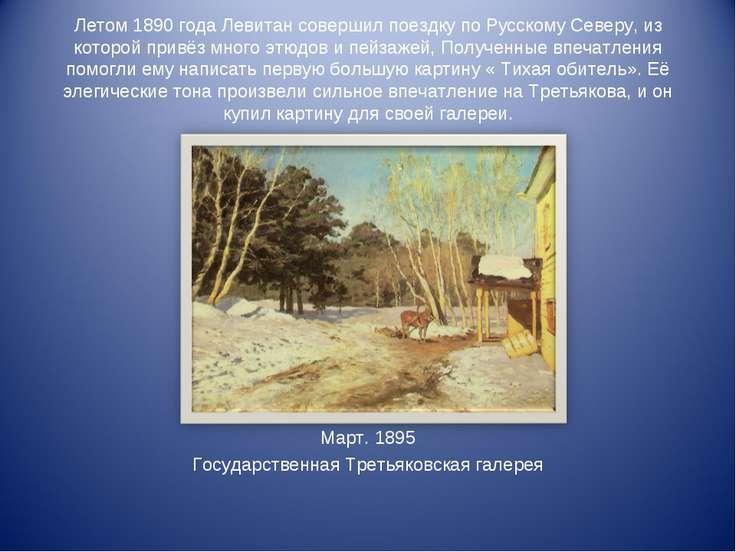 Летом 1890 года Левитан совершил поездку по Русскому Северу, из которой привё...