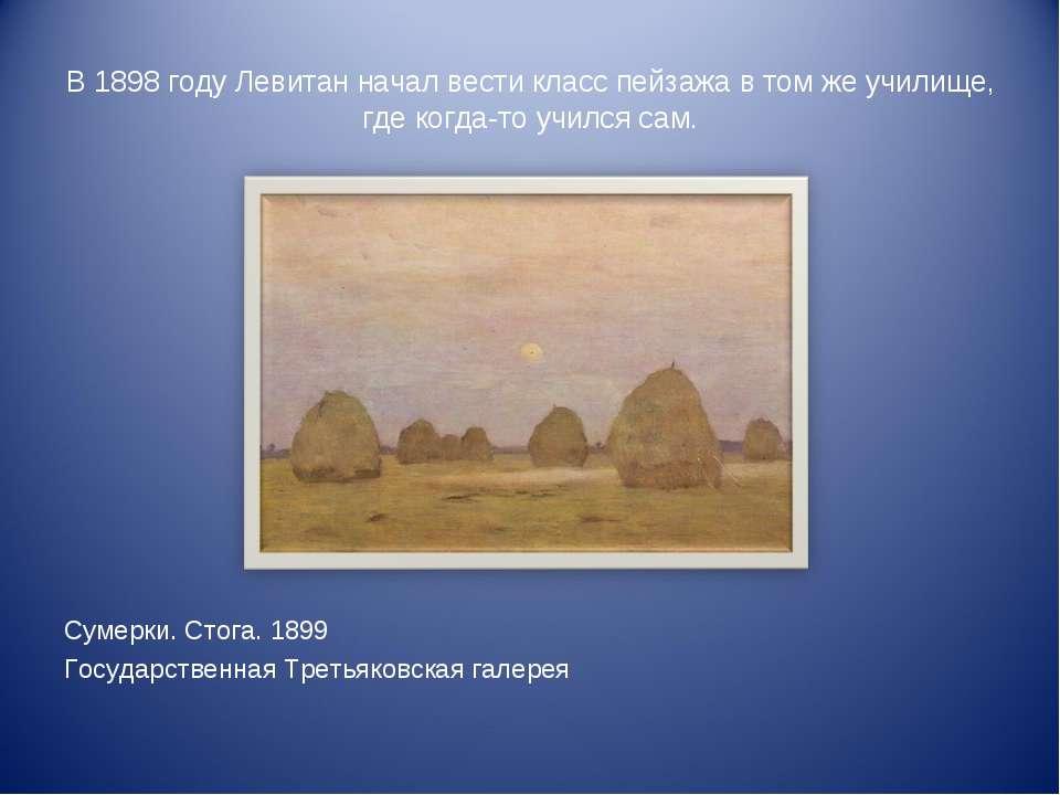 В 1898 году Левитан начал вести класс пейзажа в том же училище, где когда-то ...