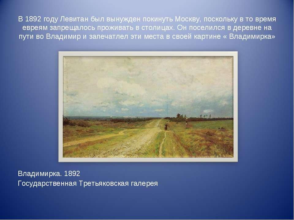 В 1892 году Левитан был вынужден покинуть Москву, поскольку в то время евреям...