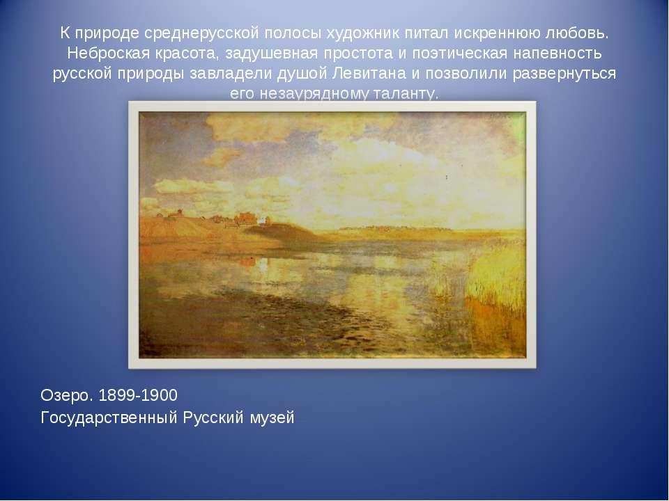 К природе среднерусской полосы художник питал искреннюю любовь. Неброская кра...