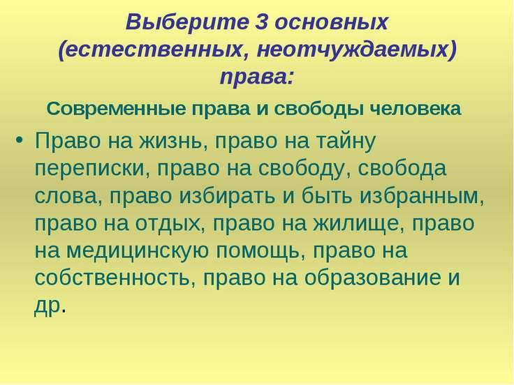 Выберите 3 основных (естественных, неотчуждаемых) права: Современные права и ...