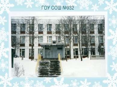 ГОУ СОШ №932