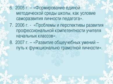 6. 2005 г. – «Формирование единой методической среды школы, как условие самор...