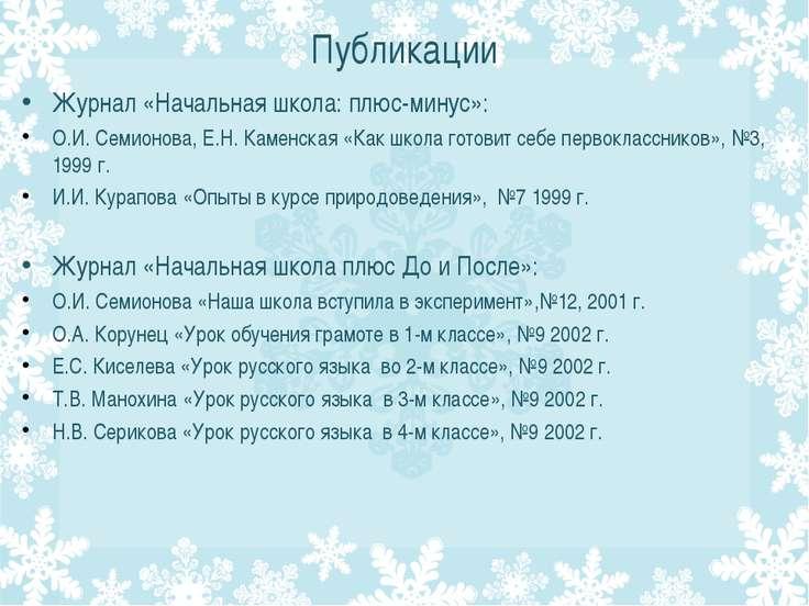 Публикации Журнал «Начальная школа: плюс-минус»: О.И. Семионова, Е.Н. Каменск...
