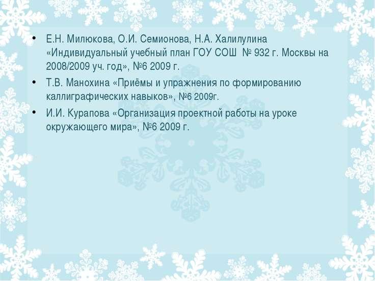 Е.Н. Милюкова, О.И. Семионова, Н.А. Халилулина «Индивидуальный учебный план Г...