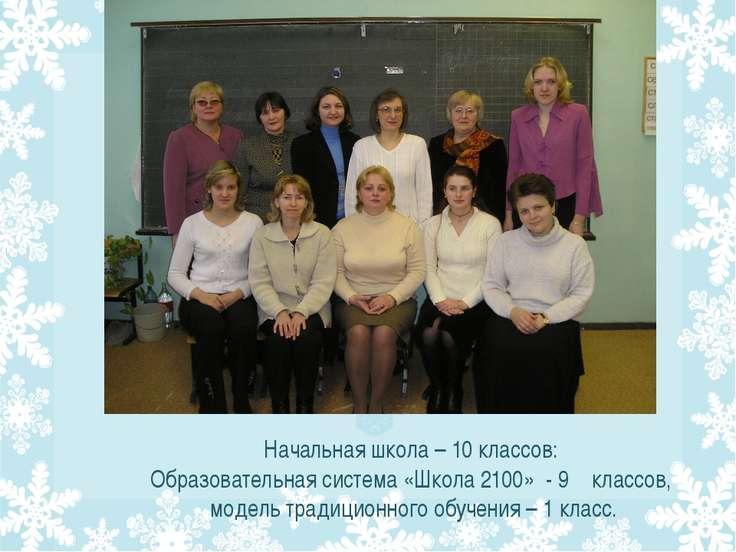 Начальная школа – 10 классов: Образовательная система «Школа 2100» - 9 классо...