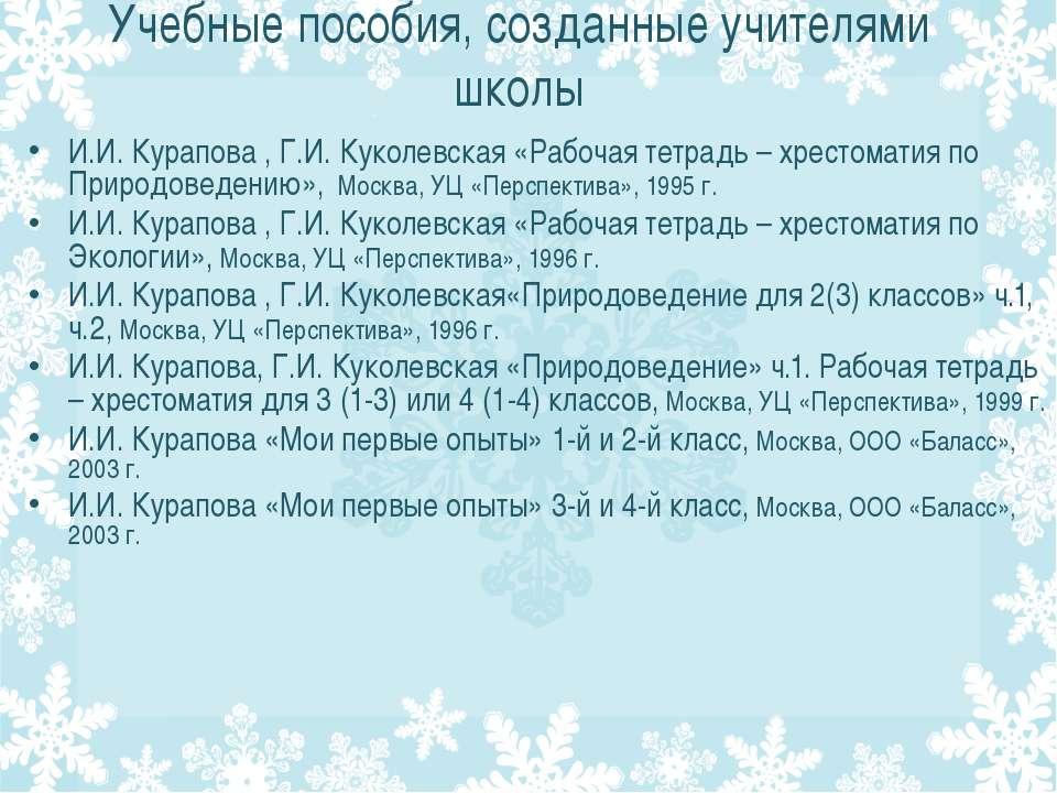 Учебные пособия, созданные учителями школы И.И. Курапова , Г.И. Куколевская «...