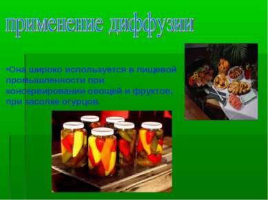 Она широко используется в пищевой промышленности при консервировании овощей и...