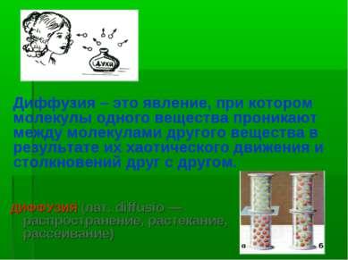 ДИФФУЗИЯ (лат. diffusio — распространение, растекание, рассеивание) - Диффузи...