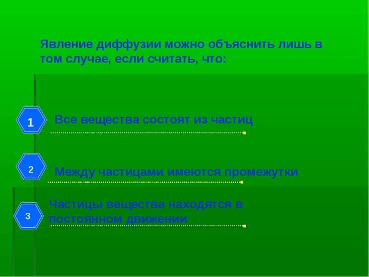 1 Между частицами имеются промежутки Частицы вещества находятся в постоянном ...