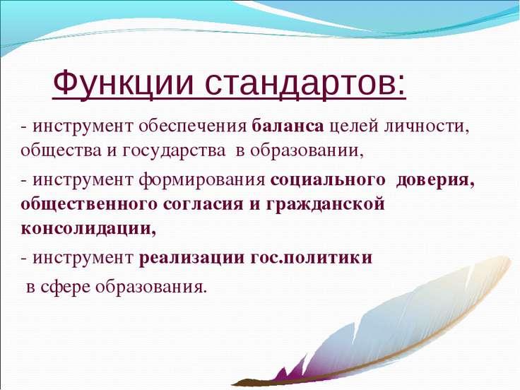 Функции стандартов: - инструмент обеспечения баланса целей личности, общества...