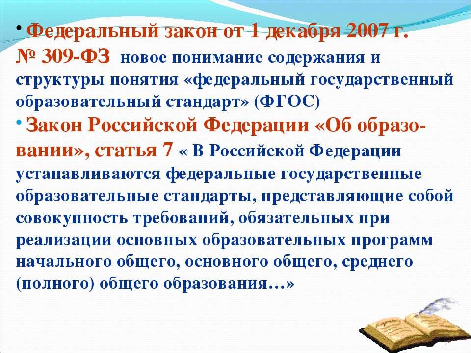 * Федеральный закон от 1 декабря 2007 г. № 309-ФЗ новое понимание содержания ...