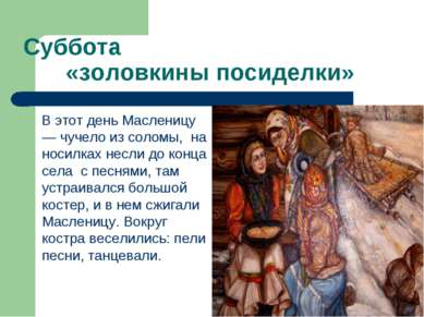 Суббота «золовкины посиделки» В этот день Масленицу — чучело из соломы, на н...