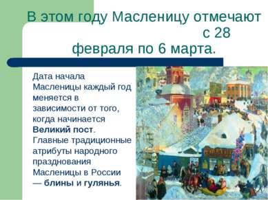 В этом году Масленицу отмечают с 28 февраля по 6 марта. Дата начала Масленицы...
