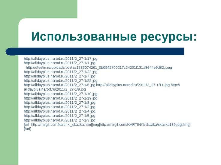 Использованные ресурсы: http://alldayplus.narod.ru/2011/2_27-1/17.jpg http://...