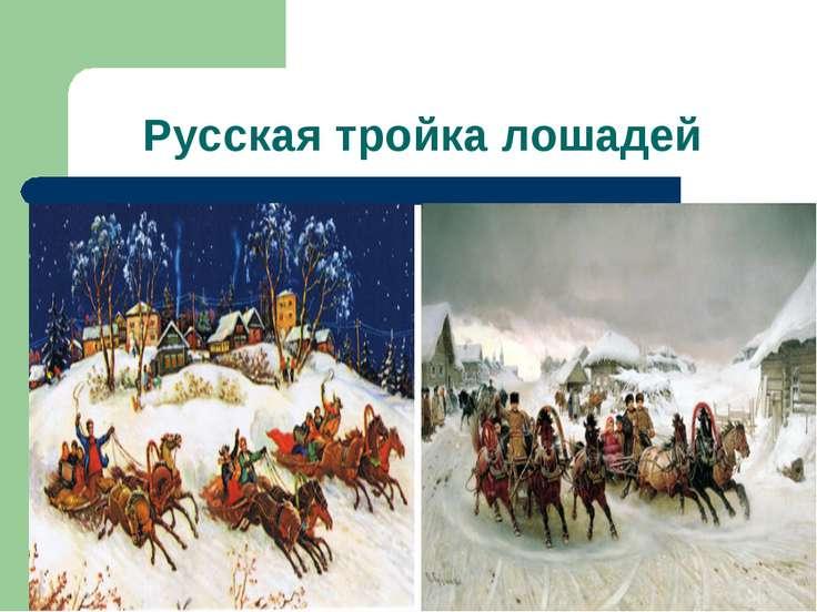 Русская тройка лошадей