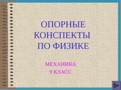 ОПОРНЫЕ КОНСПЕКТЫ ПО ФИЗИКЕ МЕХАНИКА 9 КЛАСС