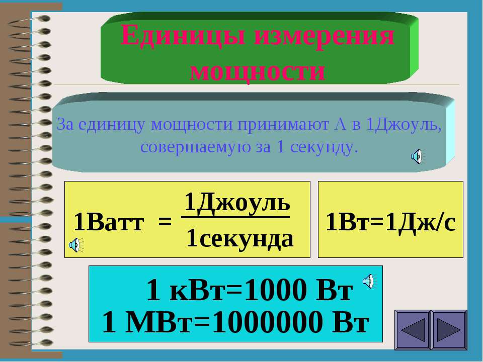 За единицу мощности принимают А в 1Джоуль, совершаемую за 1 секунду. 1Ватт = ...