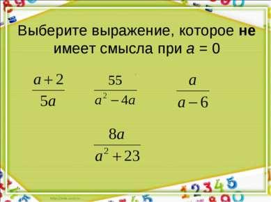 Выберите выражение, которое не имеет смысла при а = 0 1) .