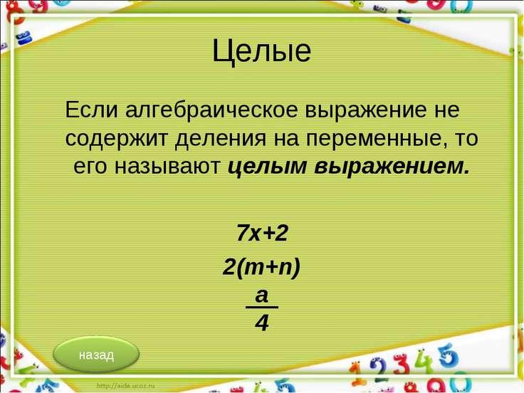 Целые Если алгебраическое выражение не содержит деления на переменные, то его...
