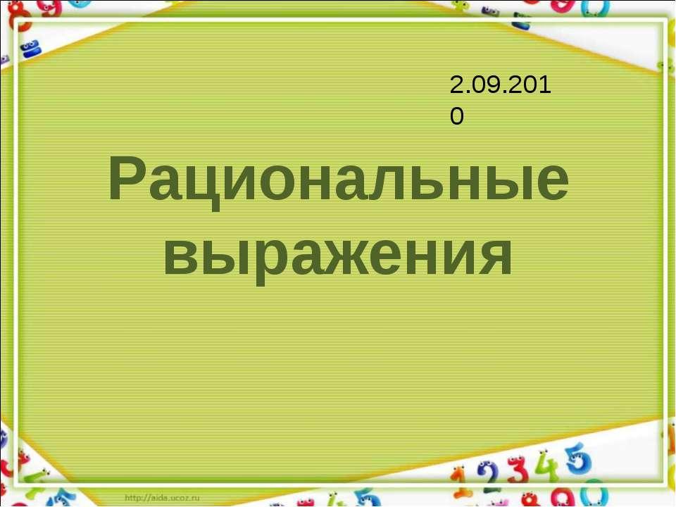 Рациональные выражения 2.09.2010