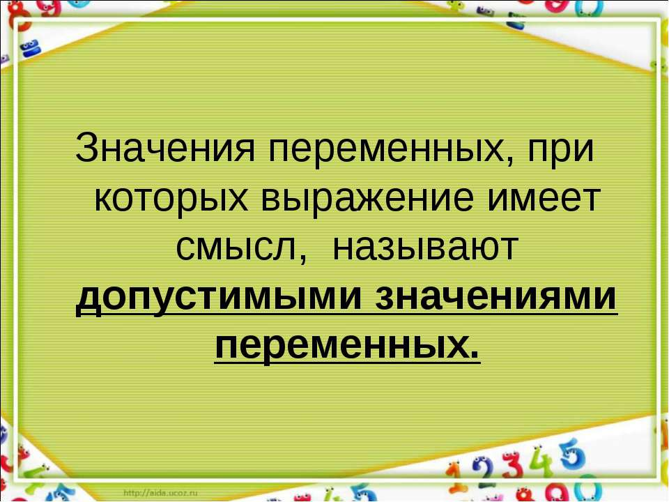 Значения переменных, при которых выражение имеет смысл, называют допустимыми ...