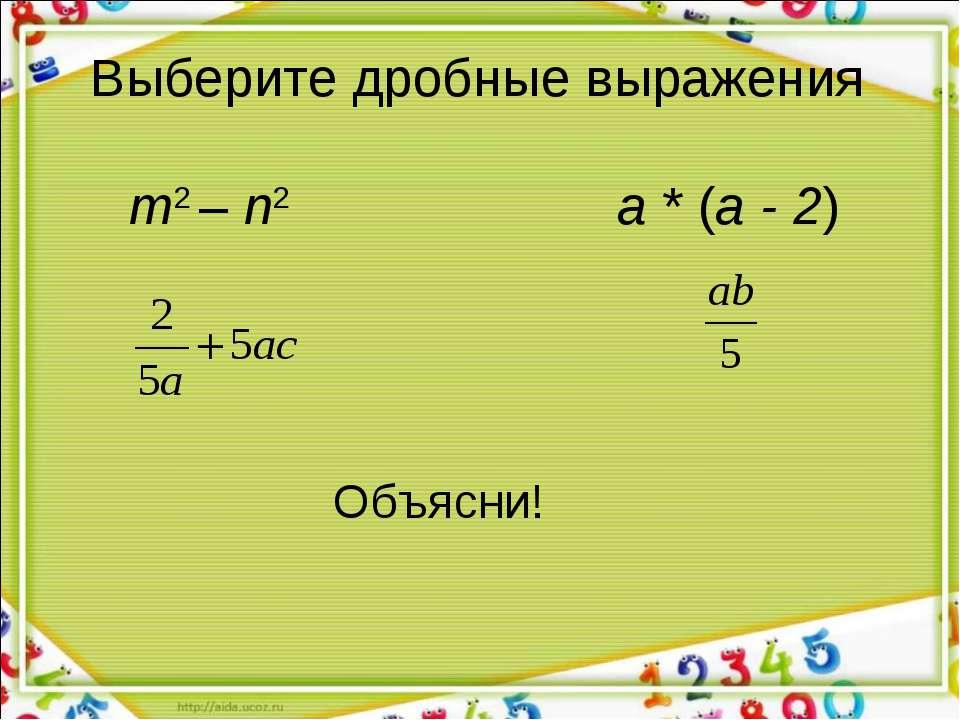 Выберите дробные выражения m2 – n2 a * (a - 2) Объясни!