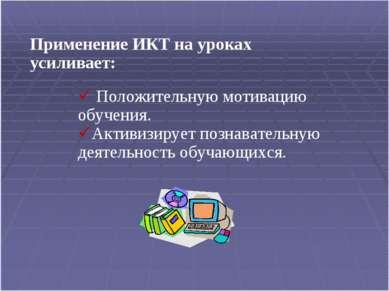 * Применение ИКТ на уроках усиливает: Положительную мотивацию обучения. Актив...