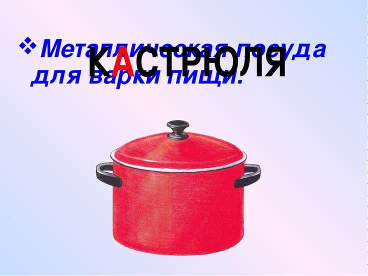 Металлическая посуда для варки пищи. КАСТРЮЛЯ