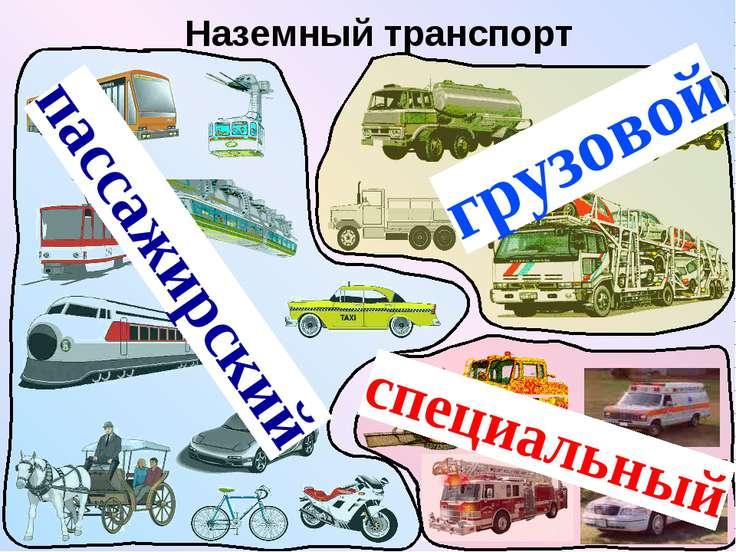 * Наземный транспорт грузовой пассажирский специальный