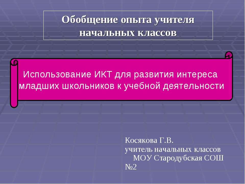 * Использование ИКТ для развития интереса младших школьников к учебной деятел...