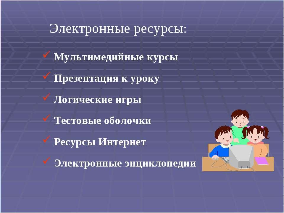 * Электронные ресурсы: Мультимедийные курсы Презентация к уроку Логические иг...