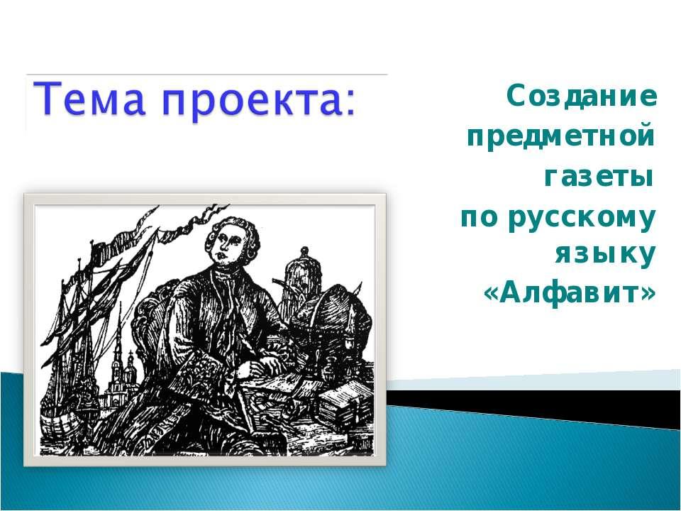 Создание предметной газеты по русскому языку «Алфавит»