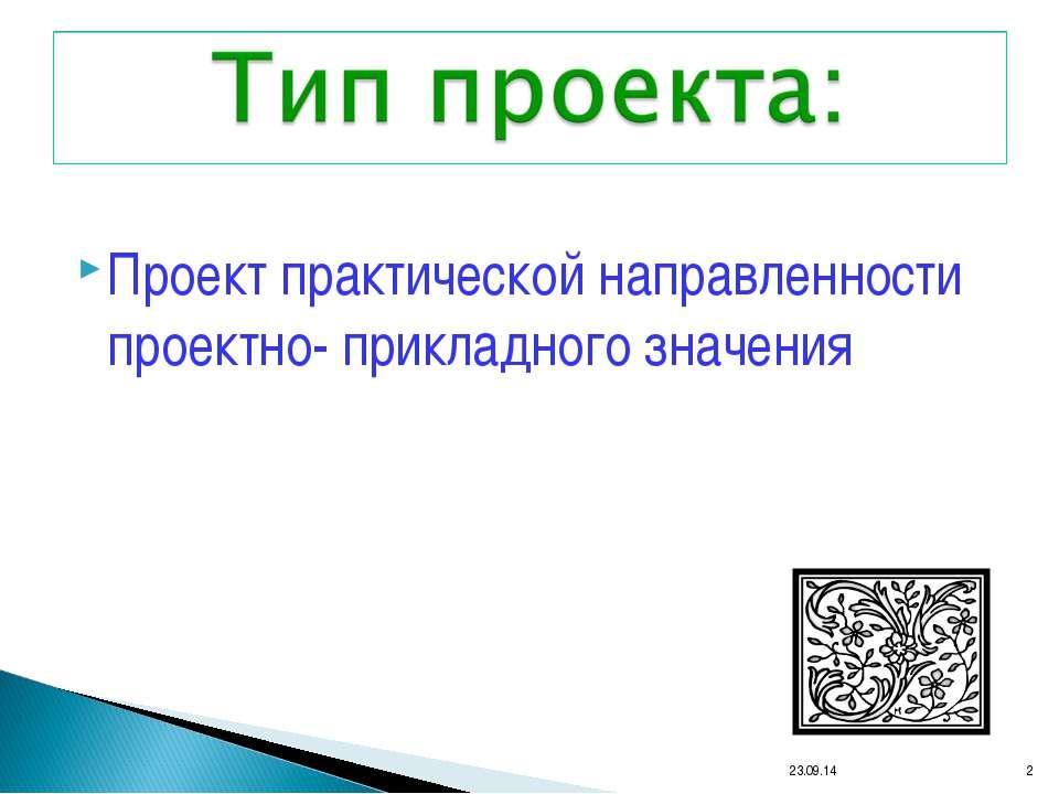 Проект практической направленности проектно- прикладного значения * *