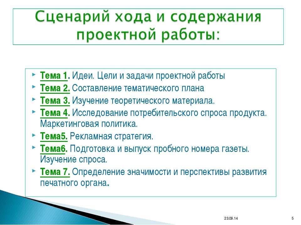 Тема 1. Идеи. Цели и задачи проектной работы Тема 2. Составление тематическог...