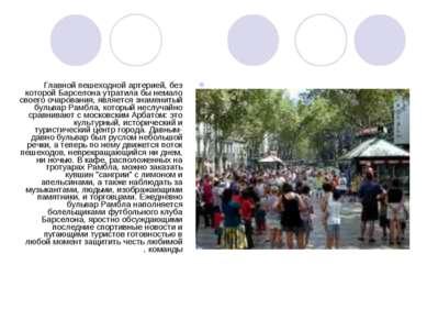 Главной пешеходной артерией, без которой Барселона утратила бы немало своего ...