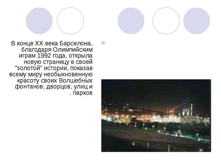 В конце XX века Барселона, благодаря Олимпийским играм 1992 года, открыла нов...