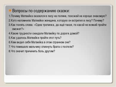 Вопросы по содержанию сказки: 1.Почему Матвейка оказался в лесу на поляне, по...