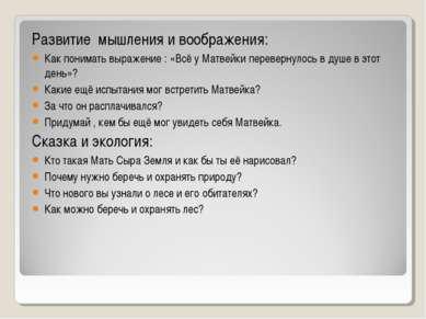 Развитие мышления и воображения: Как понимать выражение : «Всё у Матвейки пер...