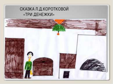 СКАЗКА Л.Д.КОРОТКОВОЙ «ТРИ ДЕНЕЖКИ»