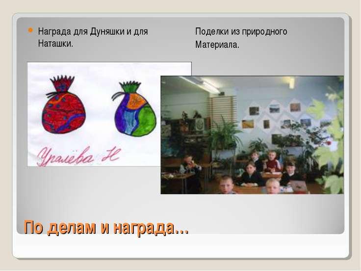 По делам и награда… Награда для Дуняшки и для Наташки. Поделки из природного ...