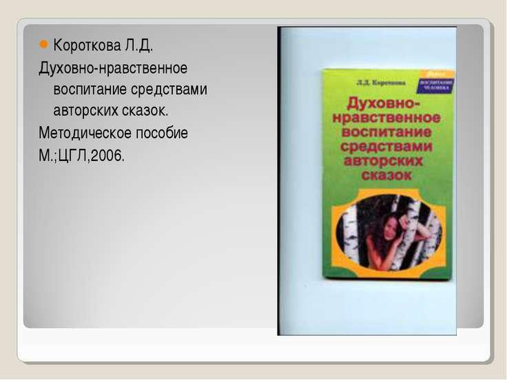 Короткова Л.Д. Духовно-нравственное воспитание средствами авторских сказок. М...