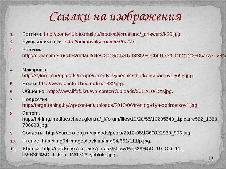 Ссылки на изображения Ботинки. http://content.foto.mail.ru/inbox/alexrusland/...