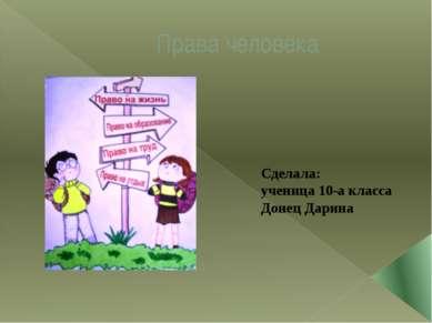 Права человека Сделала: ученица 10-а класса Донец Дарина
