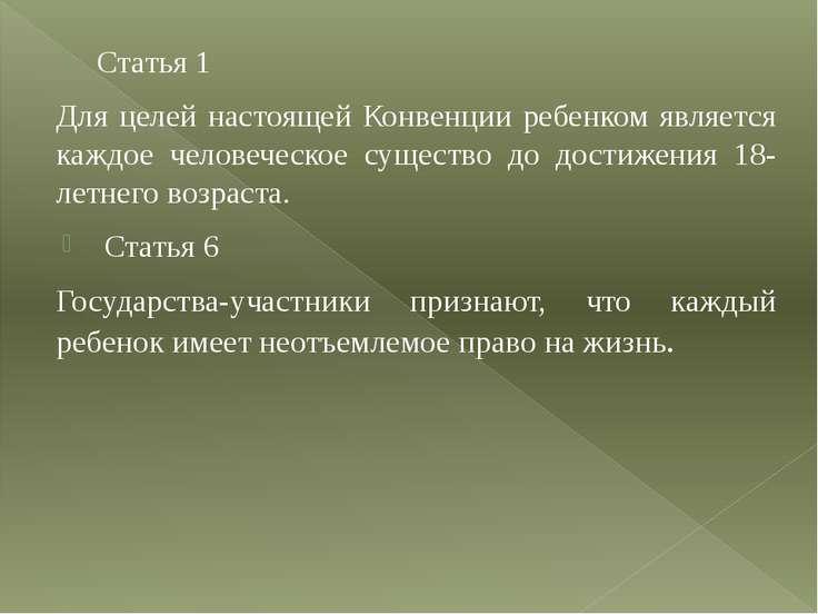 Статья 1 Для целей настоящей Конвенции ребенком является каждое человеческое ...