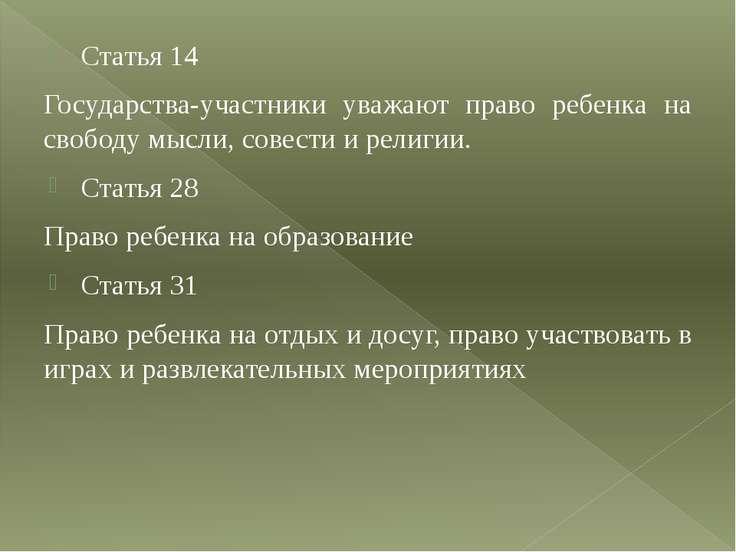 Статья 14 Государства-участники уважают право ребенка на свободу мысли, совес...