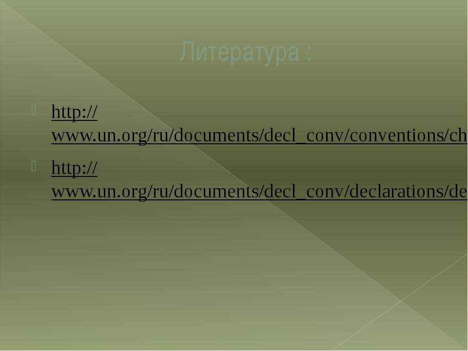 Литература : http://www.un.org/ru/documents/decl_conv/conventions/childcon.sh...