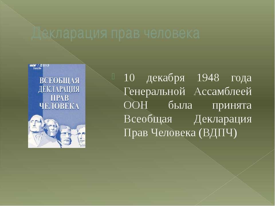 Декларация прав человека 10 декабря 1948 года Генеральной Ассамблеей ООН была...