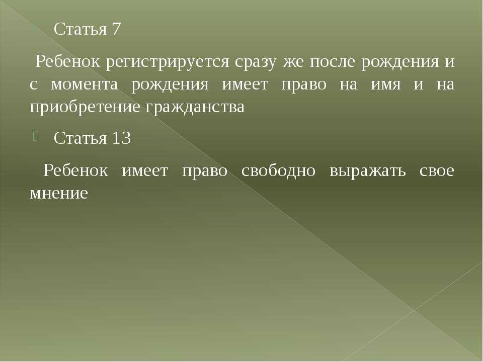 Статья 7 Ребенок регистрируется сразу же после рождения и с момента рождения ...
