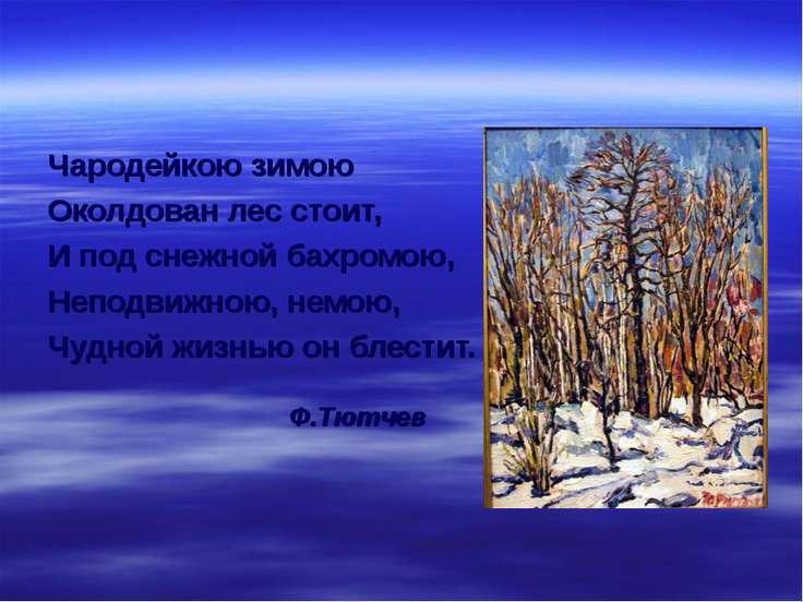 Чародейкою зимою Околдован лес стоит, И под снежной бахромою, Неподвижною, не...